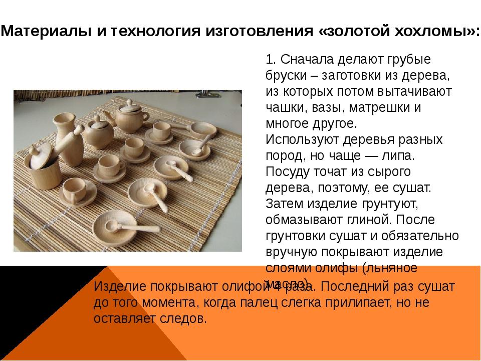 Материалы и технология изготовления «золотой хохломы»: 1. Сначала делают груб...