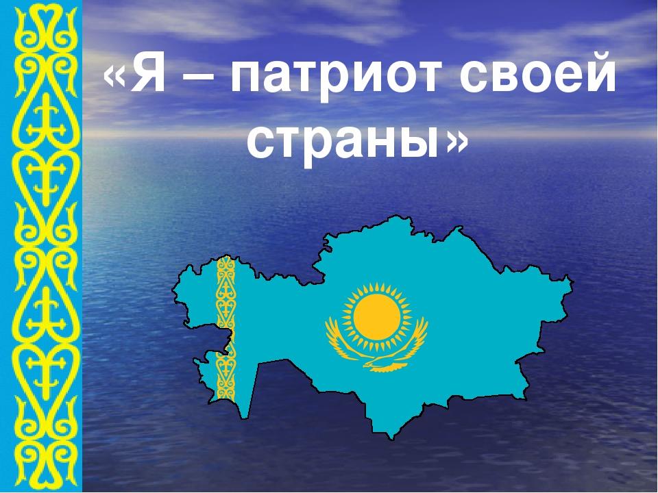 рисунки я патриот своей страны казахстан организациях ип