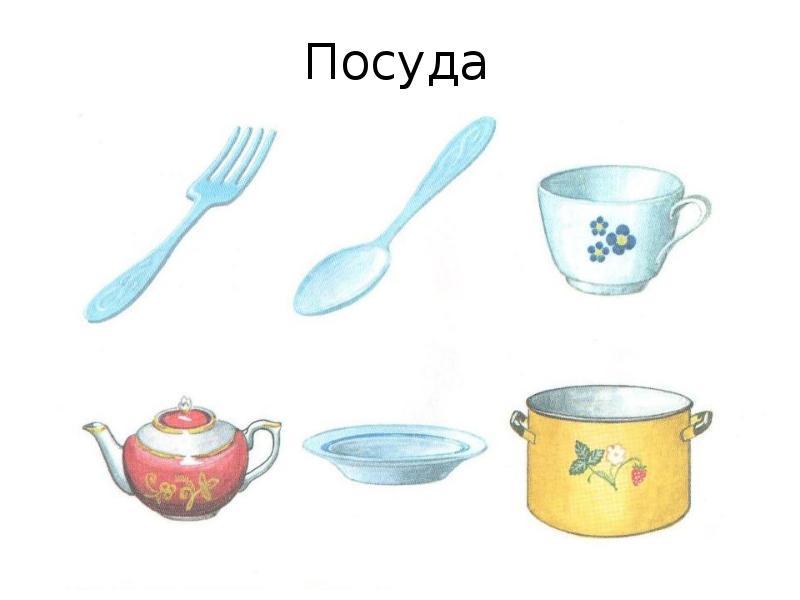 посуда-логопедическое занятие картинки