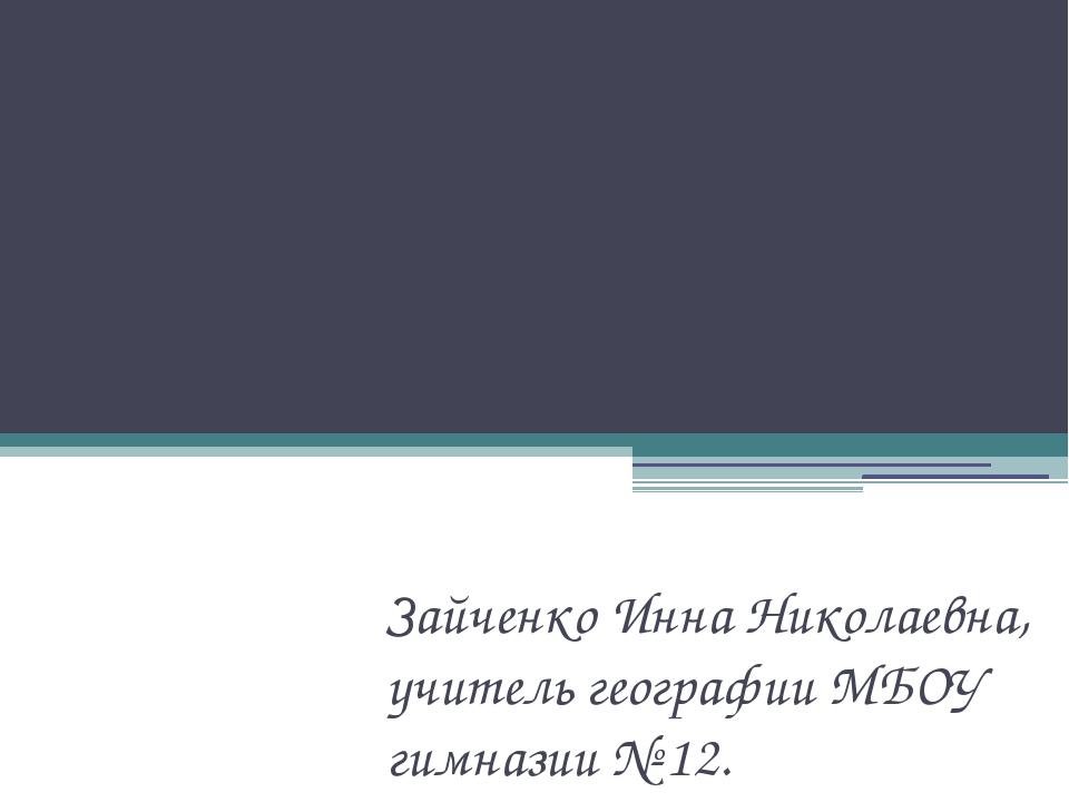 Землетрясения. Вулканизм Зайченко Инна Николаевна, учитель географии МБОУ гим...
