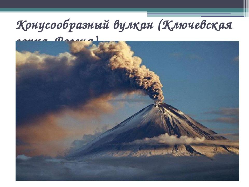 Конусообразный вулкан (Ключевская сопка. Россия)