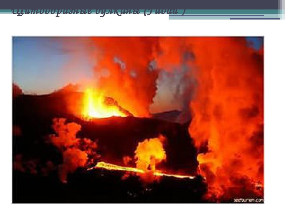 Щитообразные вулканы (Гаваи )