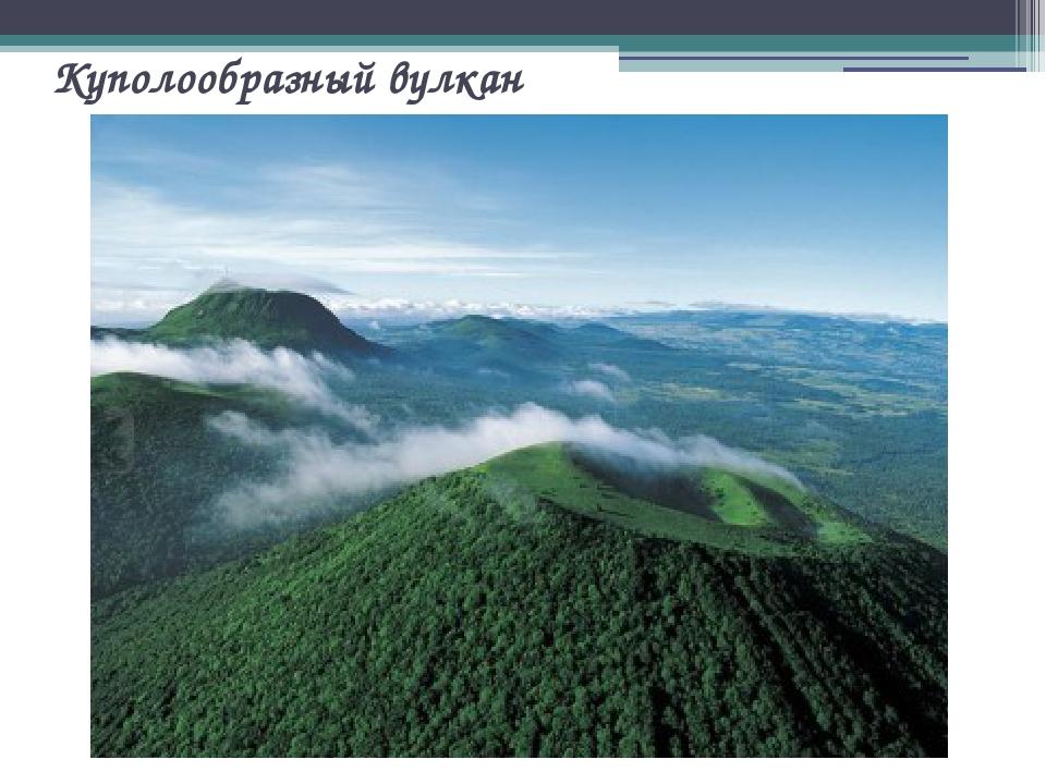 Куполообразный вулкан