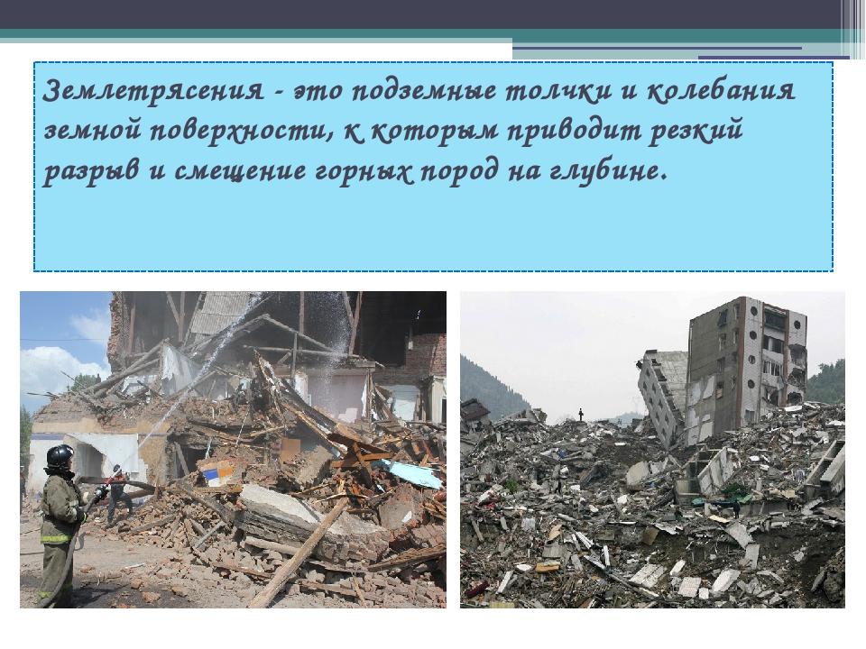 Землетрясения - это подземные толчки и колебания земной поверхности, к которы...