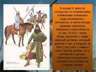 В конце IX века по соседству со славянскими племенами появились орды кочевни