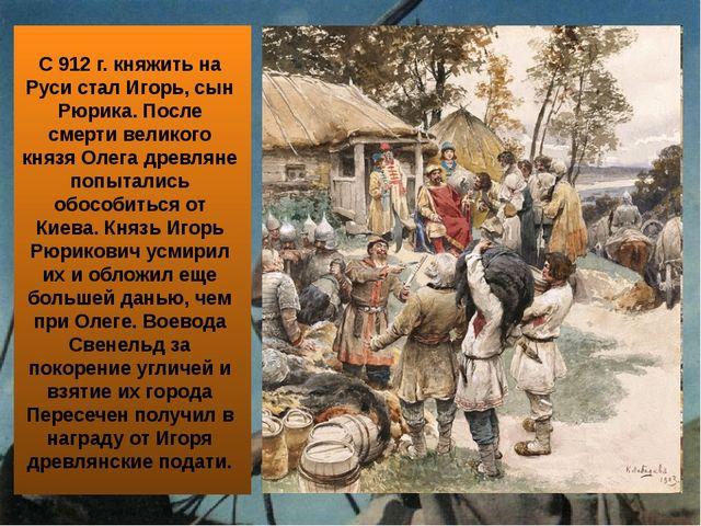 С 912 г. княжить на Руси стал Игорь, сын Рюрика. После смерти великого князя...