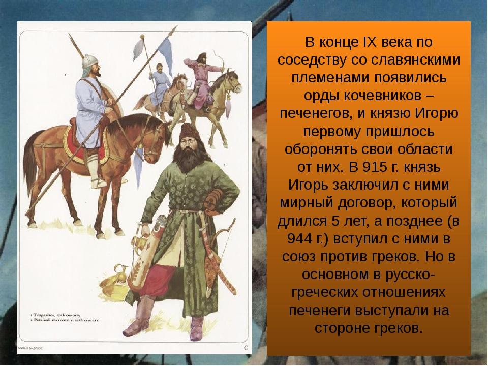 В конце IX века по соседству со славянскими племенами появились орды кочевни...