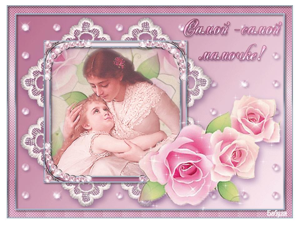Открытка о маме ко дню матери
