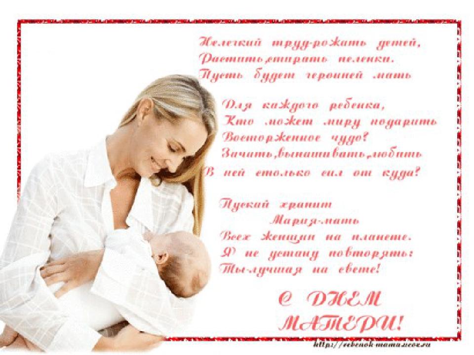 Поздравление мамы жены с днем матери