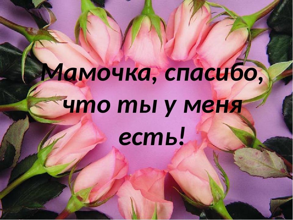 Картинки с надписью спасибо тебе мама стиле минни