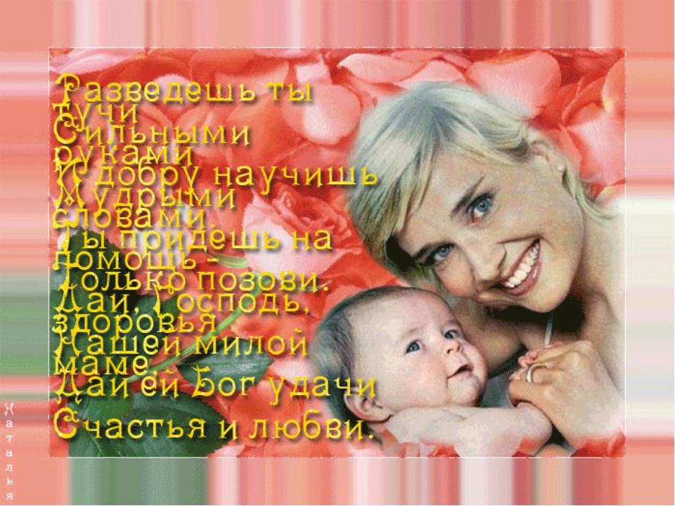 Гифы о маме со стихами