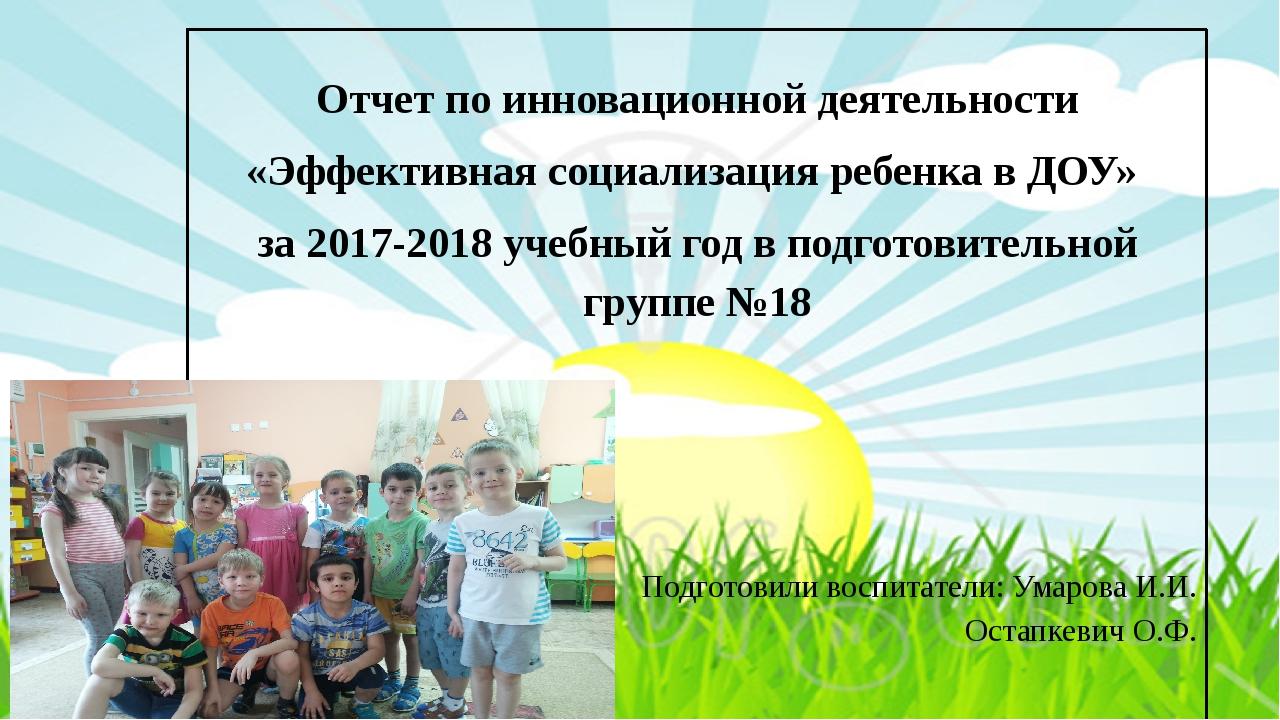 Т Отчет по инновационной деятельности «Эффективная социализация ребенка в ДОУ...