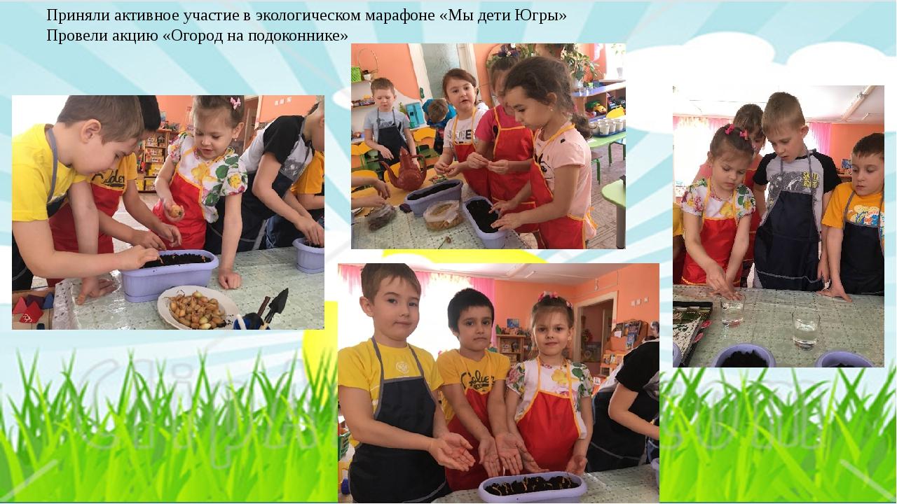 Приняли активное участие в экологическом марафоне «Мы дети Югры» Провели акци...