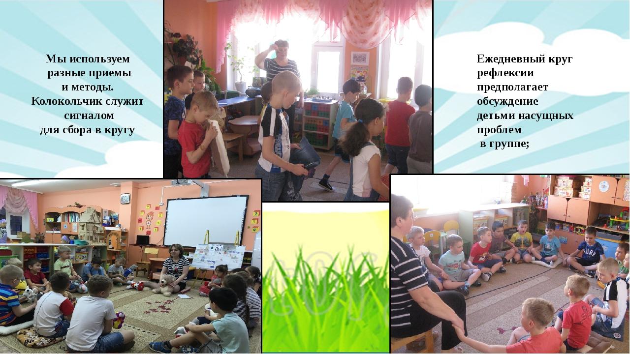 Ежедневный круг рефлексии предполагает обсуждение детьми насущных проблем в г...
