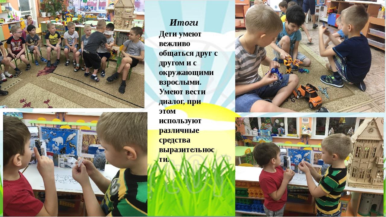 Дети умеют вежливо общаться друг с другом и с окружающими взрослыми. Умеют ве...
