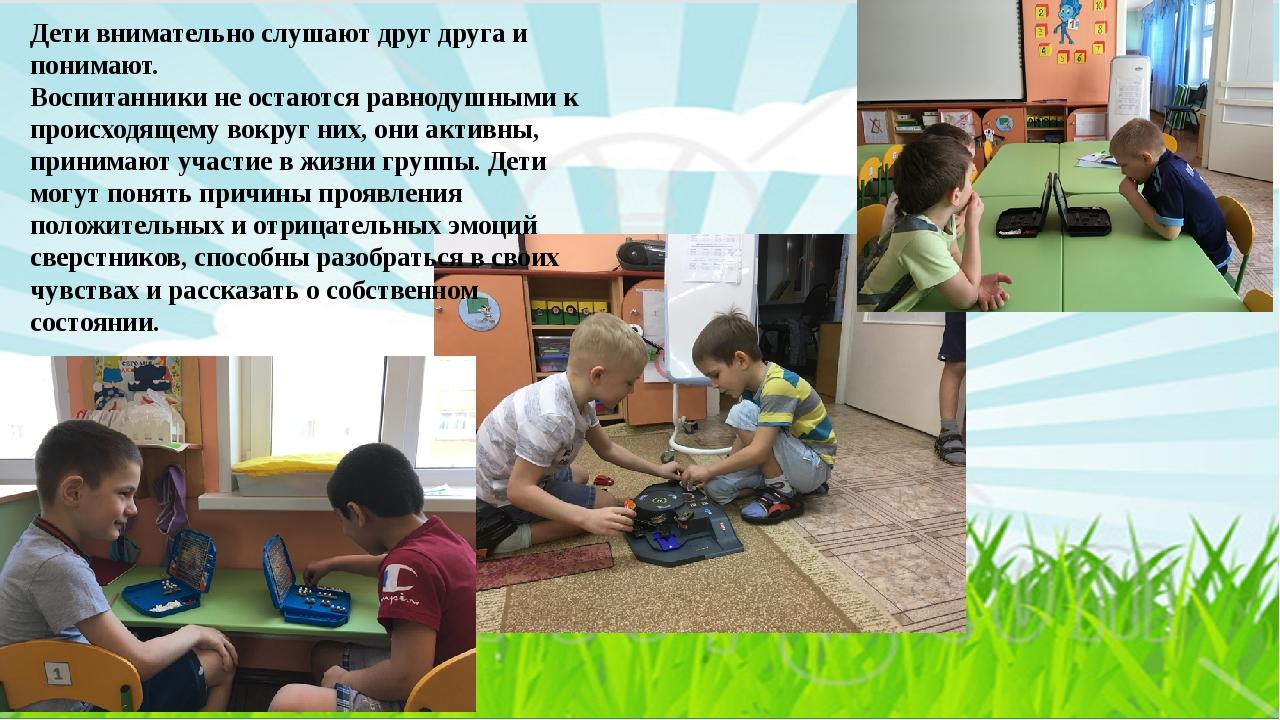 Дети внимательно слушают друг друга и понимают. Воспитанники не остаются равн...