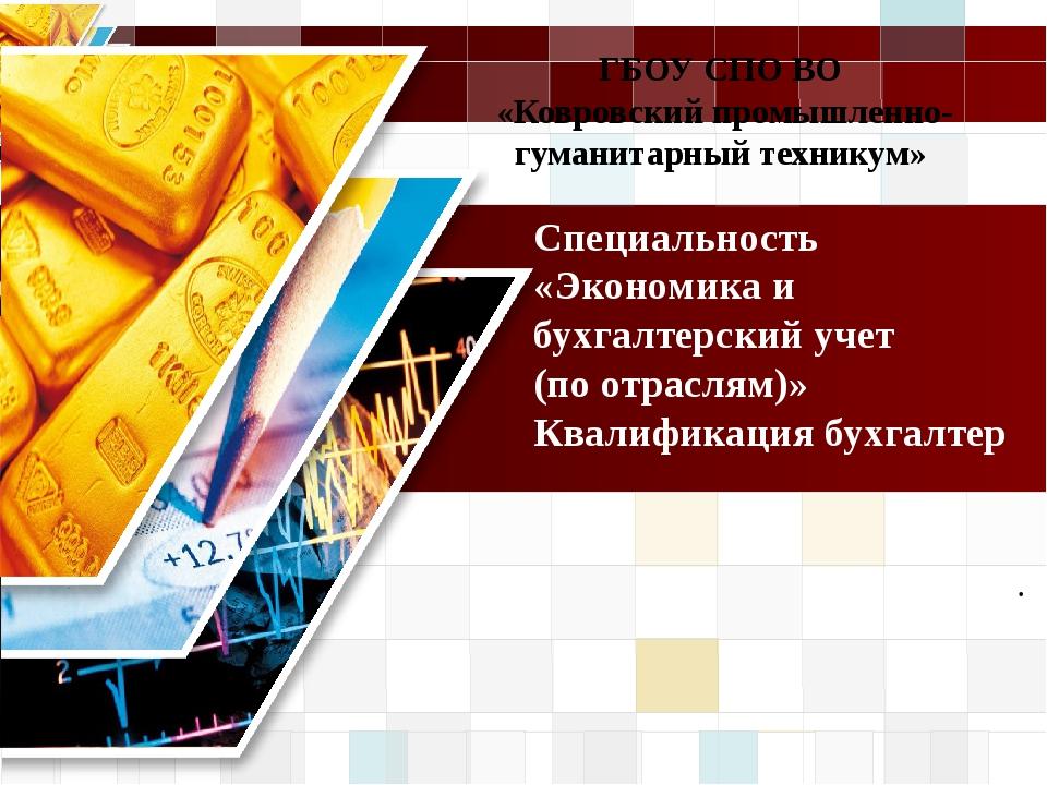 Специальность «Экономика и бухгалтерский учет (по отраслям)» Квалификация бух...