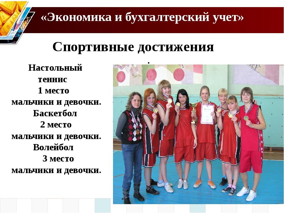 «Экономика и бухгалтерский учет» Настольный теннис 1 место мальчики и девочки...