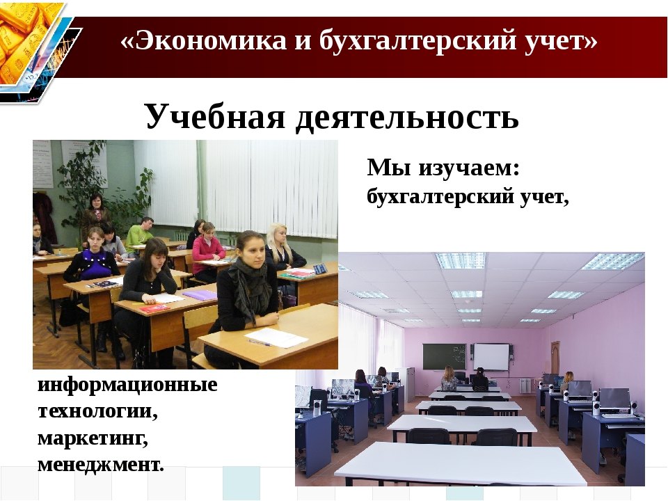 «Экономика и бухгалтерский учет» Учебная деятельность информационные технолог...