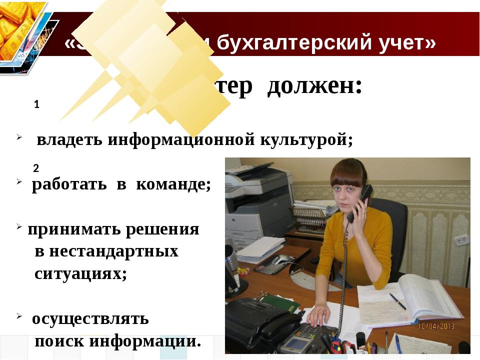 1 2 6 «Экономика и бухгалтерский учет» Бухгалтер должен: владеть информационн...