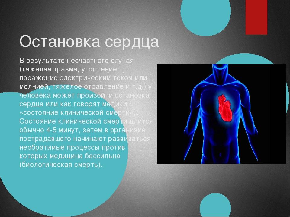 Остановка сердца В результате несчастного случая (тяжелая травма, утопление,...