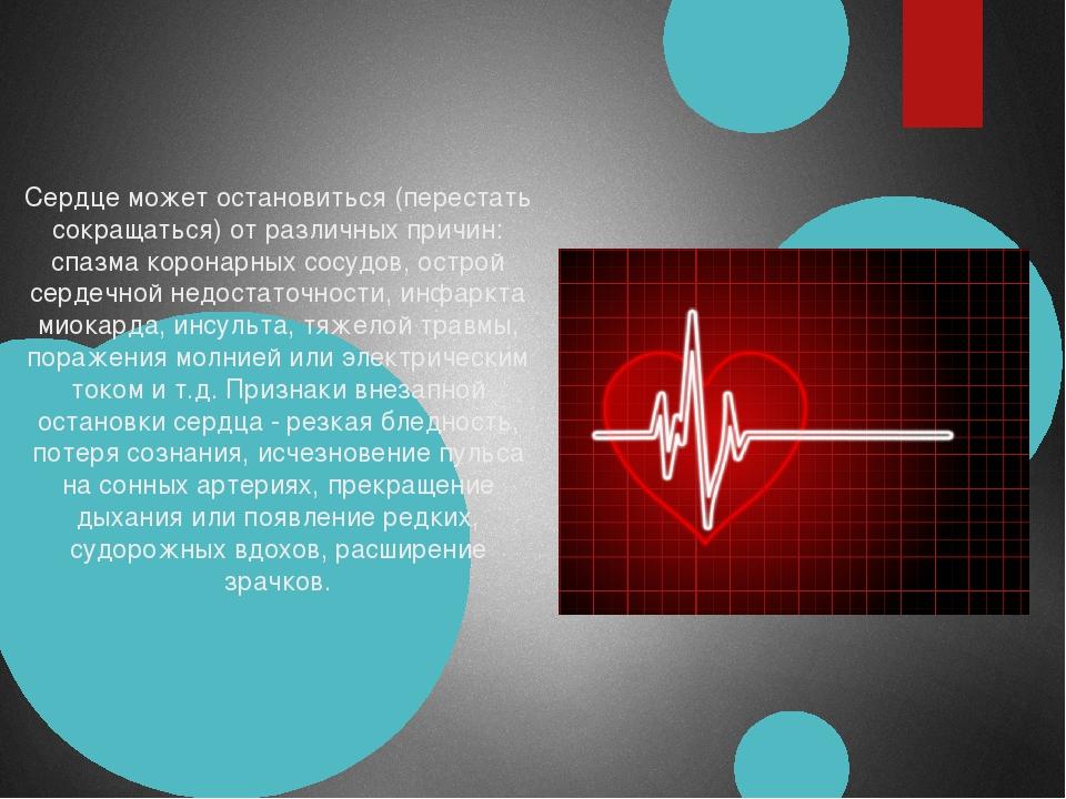 Сердце может остановиться (перестать сокращаться) от различных причин: спазм...