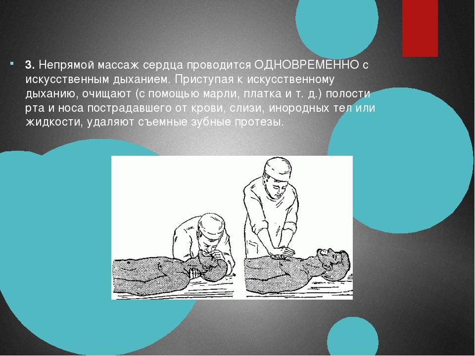 3.Непрямой массаж сердца проводится ОДНОВРЕМЕННО с искусственным дыханием....