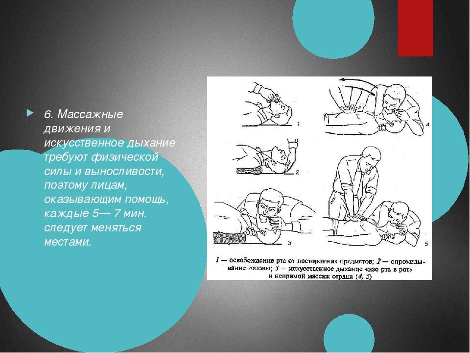 6.Массажные движения и искусственное дыхание требуют физической силы и вынос...