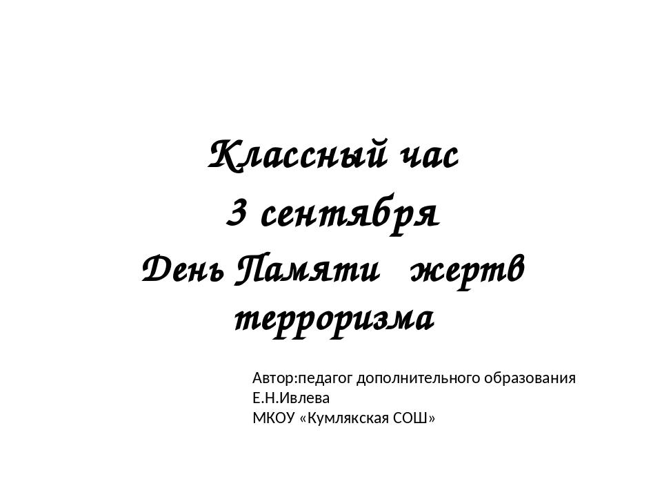 Классный час 3 сентября День Памяти жертв терроризма Автор:педагог дополните...