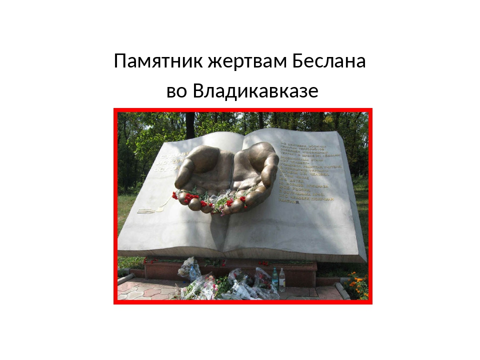 Памятник жертвам Беслана во Владикавказе