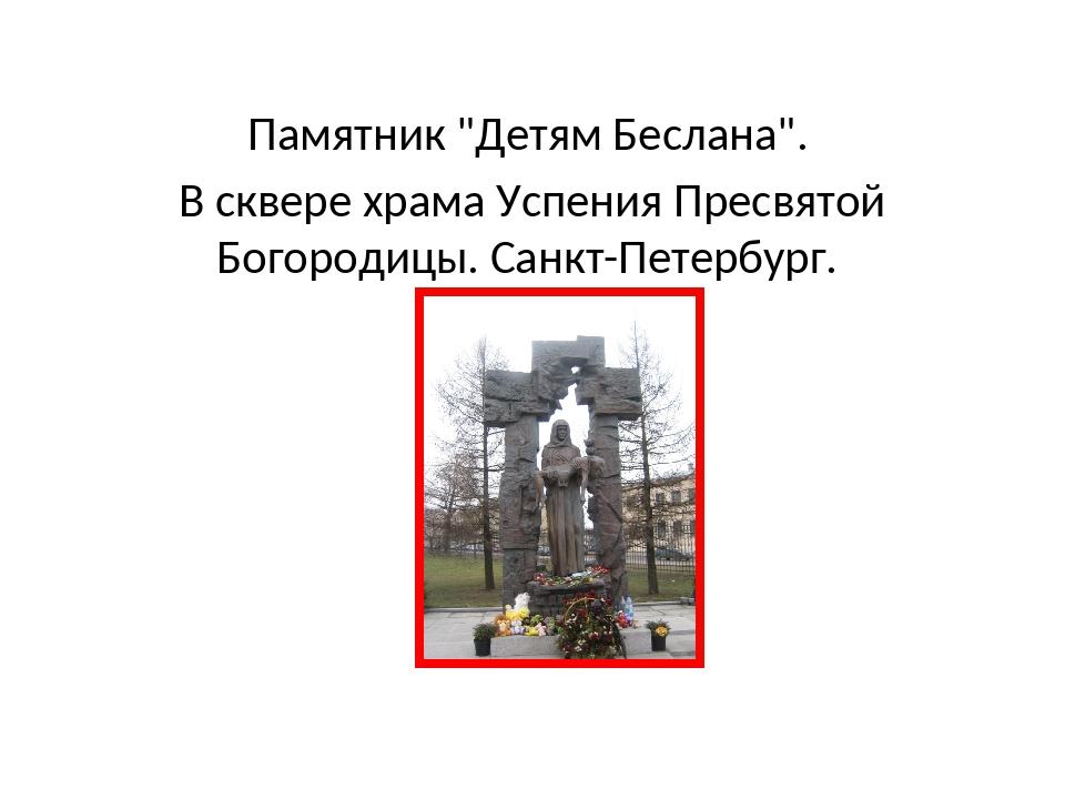 """Памятник """"Детям Беслана"""". В сквере храма Успения Пресвятой Богородицы. Санкт-..."""