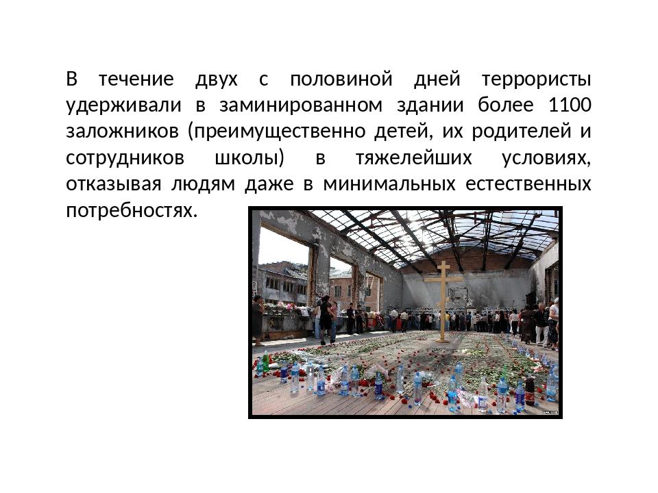 В течение двух с половиной дней террористы удерживали в заминированном здании...