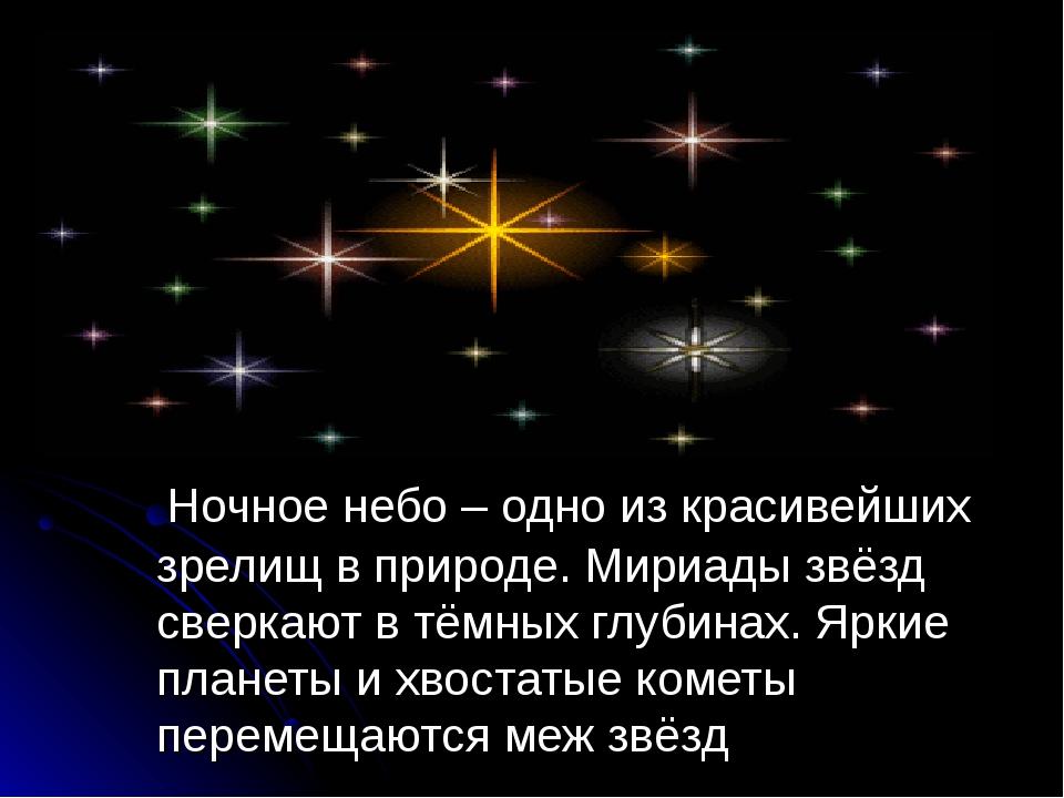 делать звездное небо стихи классиков паруса ставят поперек