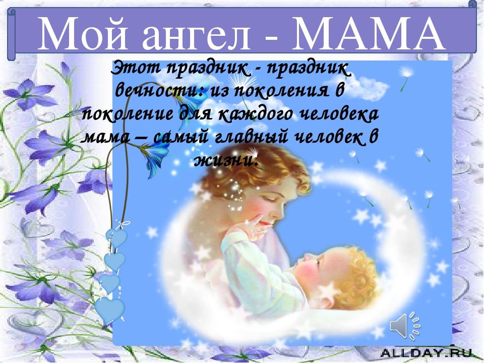 Открытки женщинам, день ангела открытка для мамы
