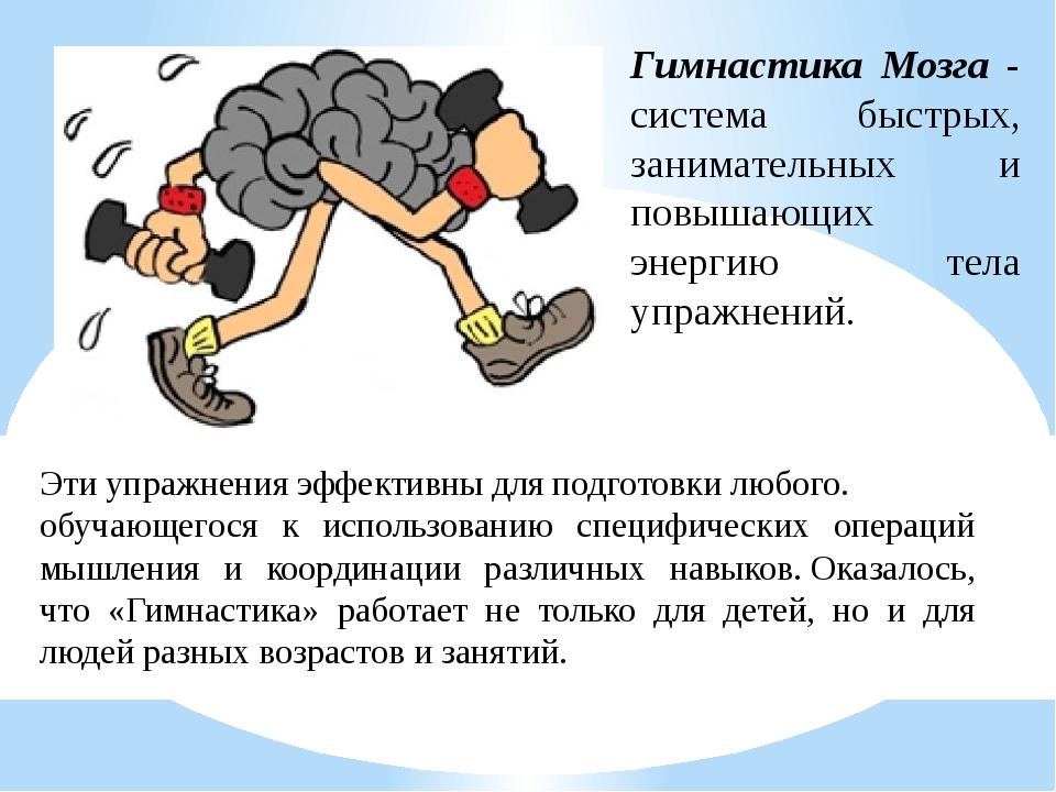 Гимнастика мозга упражнения в картинках