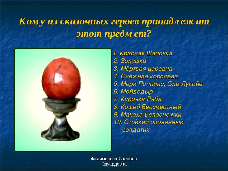 Филимонова Снежана Эдуардовна Кому из сказочных героев принадлежит этот предм...