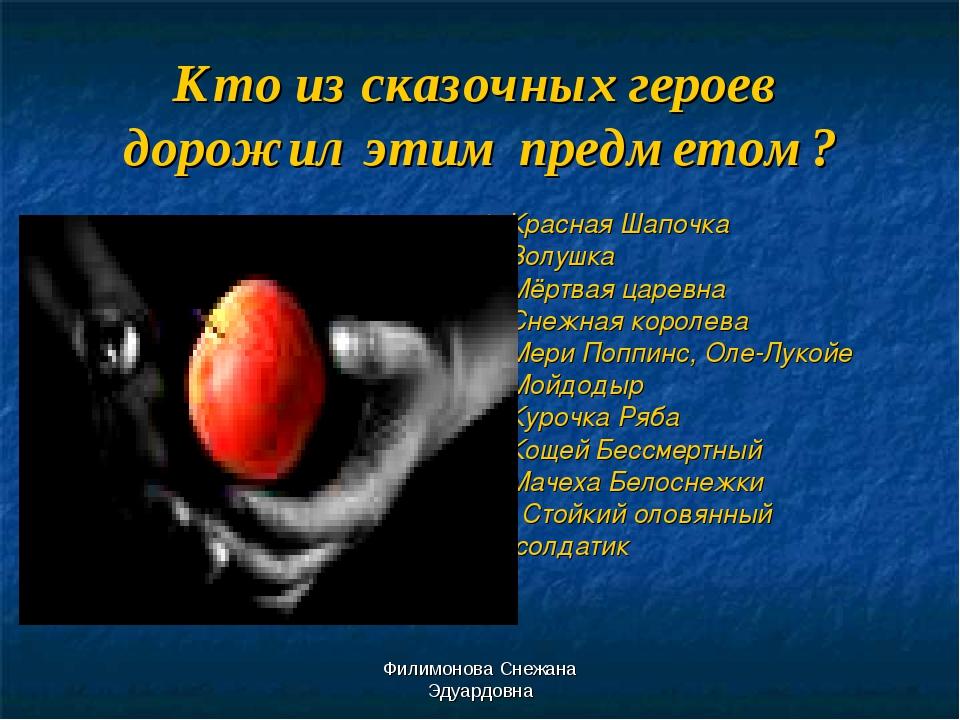 Филимонова Снежана Эдуардовна Кто из сказочных героев дорожил этим предметом?...