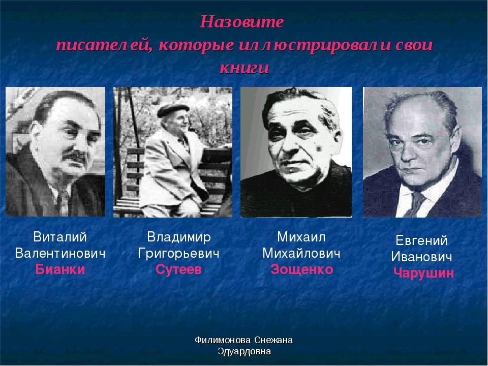 Филимонова Снежана Эдуардовна Назовите писателей, которые иллюстрировали свои...
