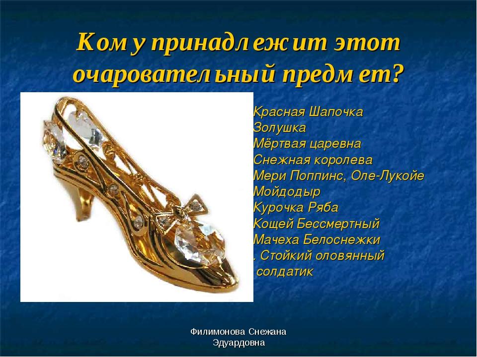 Филимонова Снежана Эдуардовна Кому принадлежит этот очаровательный предмет? 1...