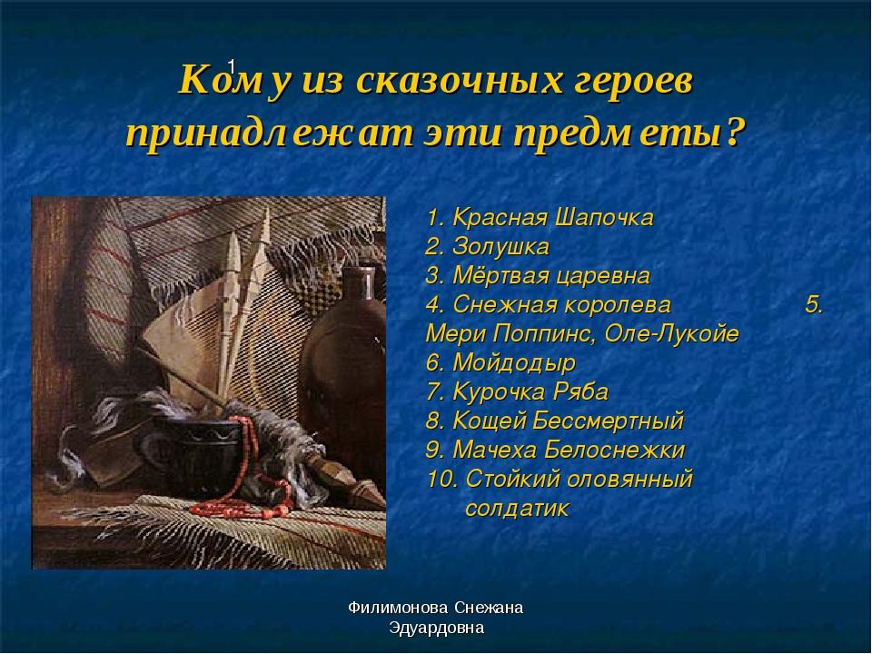 Филимонова Снежана Эдуардовна Кому из сказочных героев принадлежат эти предме...