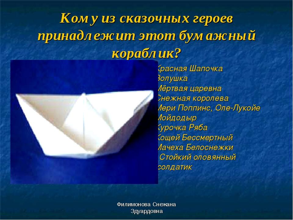 Филимонова Снежана Эдуардовна Кому из сказочных героев принадлежит этот бумаж...