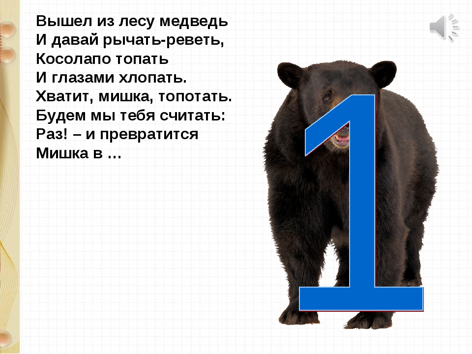 Вышел из лесу медведь И давай рычать-реветь, Косолапо топать И глазами хлопат...