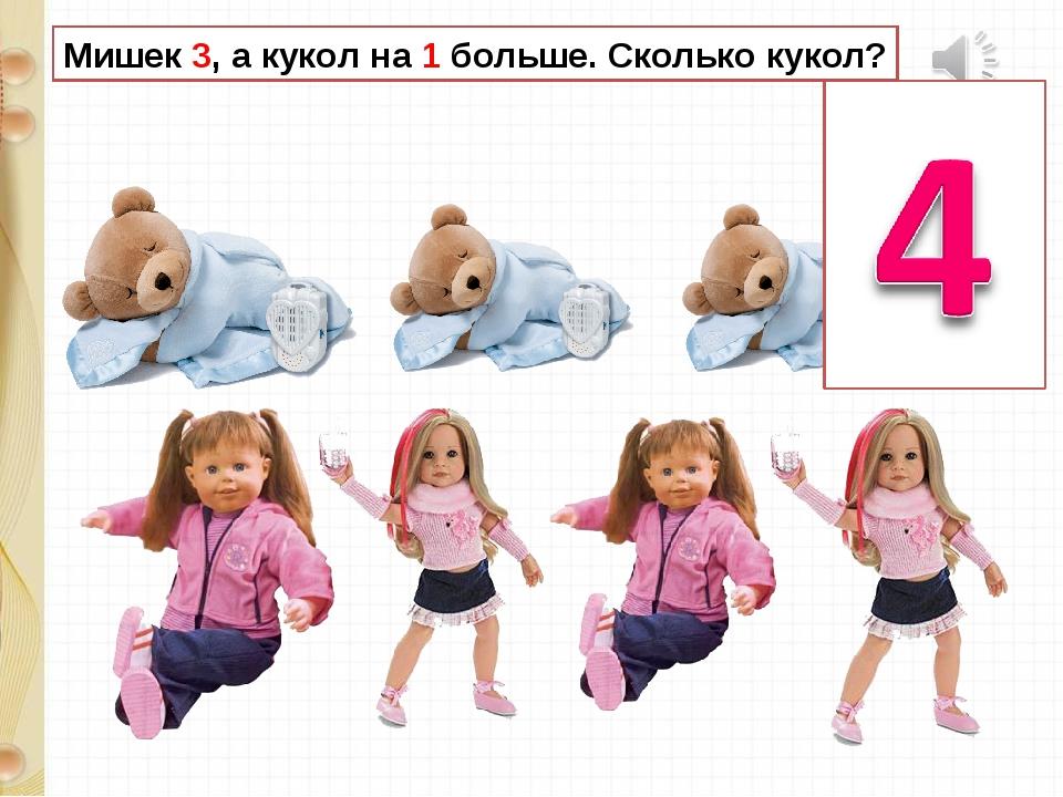 Мишек 3, а кукол на 1 больше. Сколько кукол?