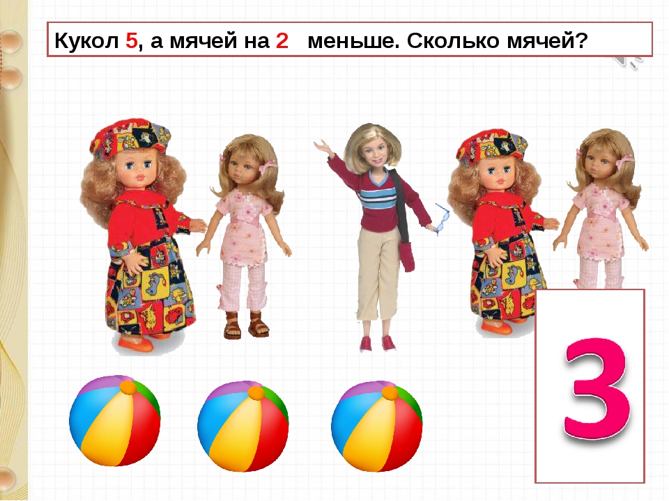 Кукол 5, а мячей на 2 меньше. Сколько мячей?