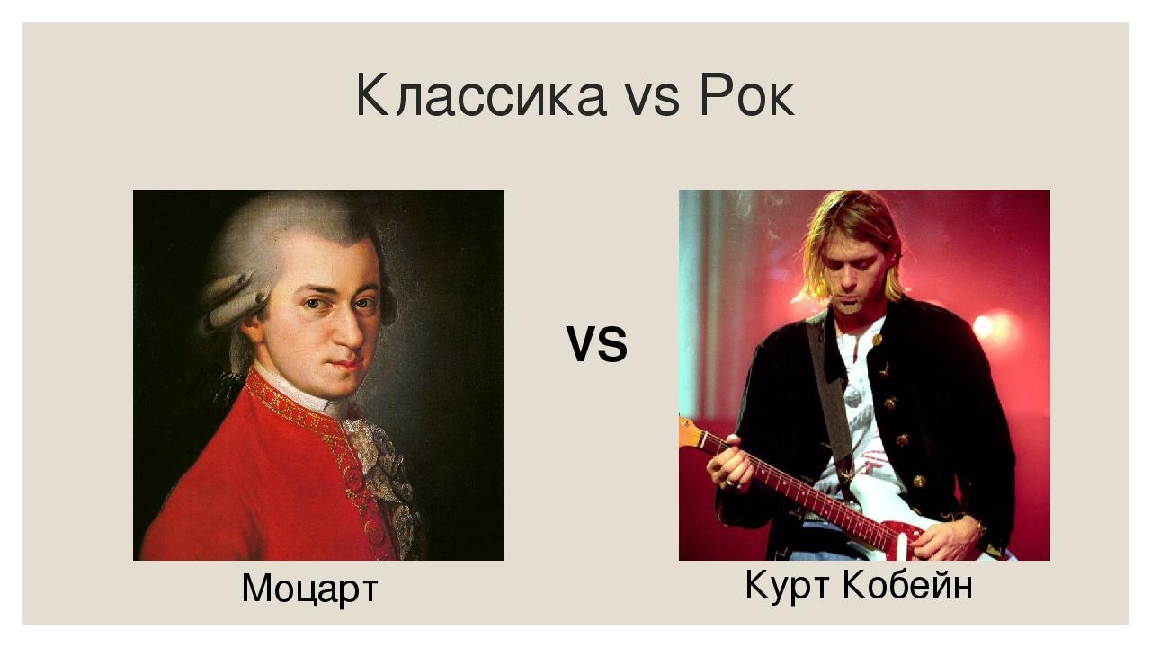 Классика vs Рок VS Моцарт Курт Кобейн