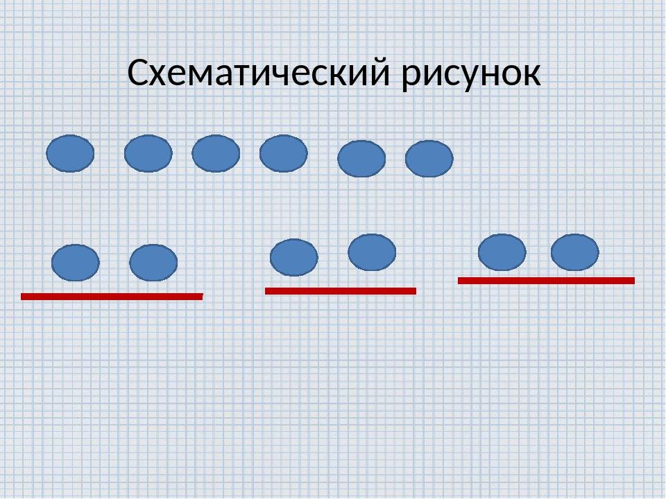 Картинки схематического рисунка