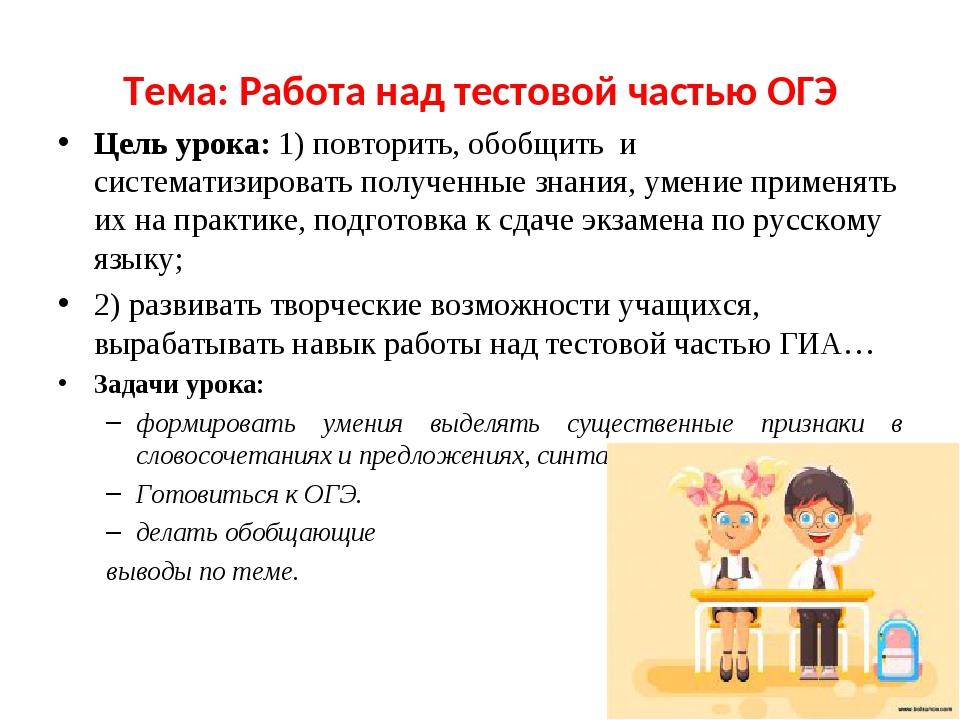 Тема: Работа над тестовой частью ОГЭ Цель урока:1) повторить, обобщить и сис...
