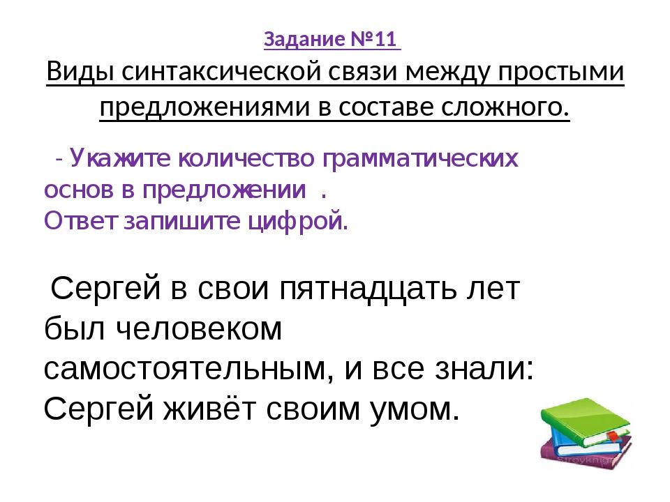 Задание №11 Виды синтаксической связи между простыми предложениями в составе...
