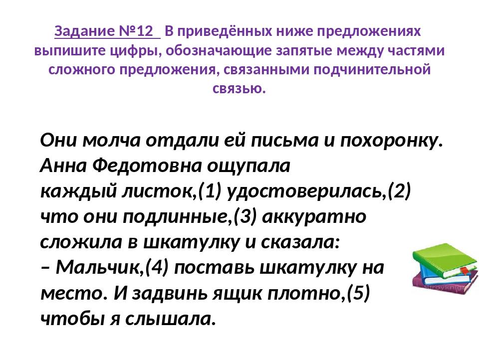 Задание №12 В приведённых ниже предложениях выпишите цифры, обозначающие запя...