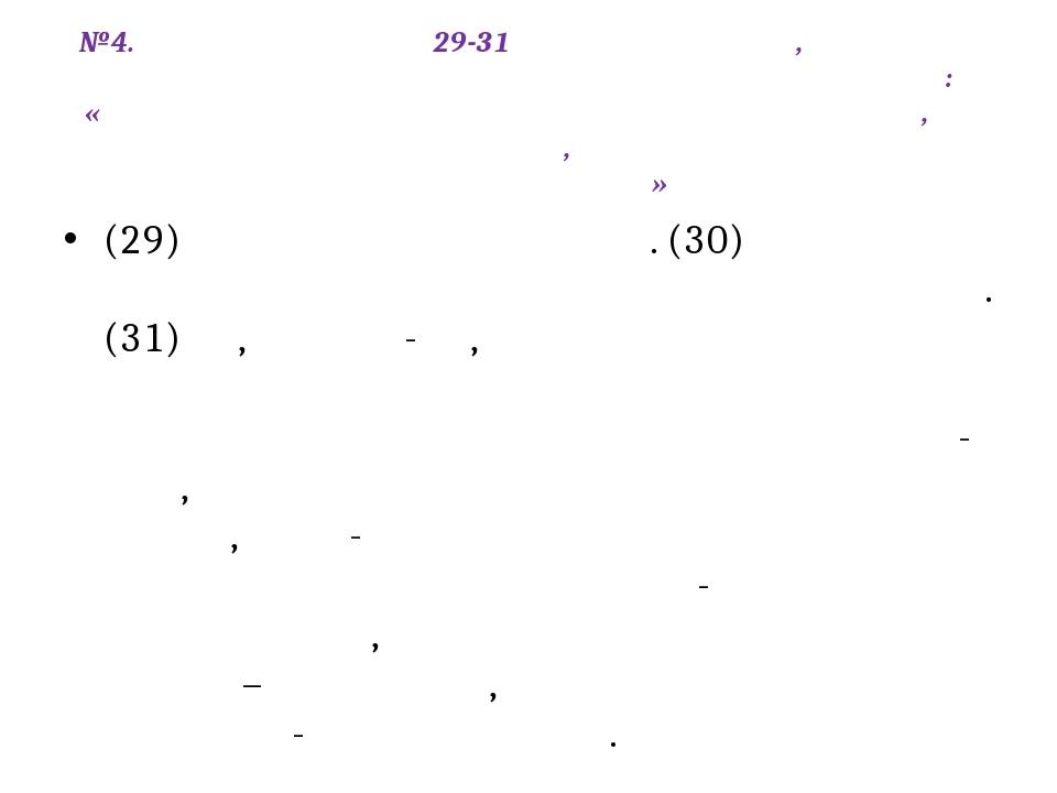 №4. Из предложений 29-31 выпишите слово, в котором правописание приставки опр...